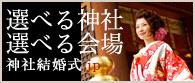 神社と会場が選べる 神社結婚式jp