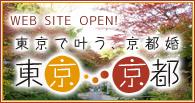 東京で叶う、京都での神社結婚式