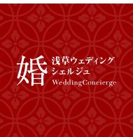 浅草ウェディング婚シェルジュ WeddingConcierge